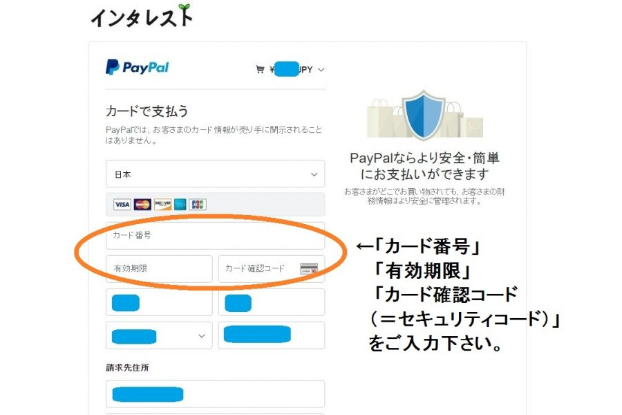 paypal2-21