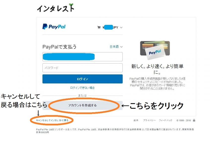 paypal4-11