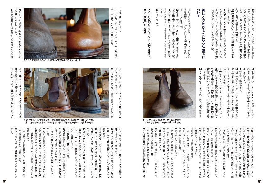 rojiuratokutuoto#3-p11-12