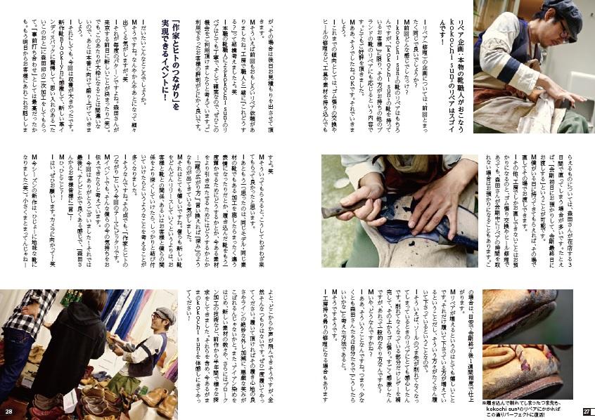 rojiuratokutuoto#3-p27-28