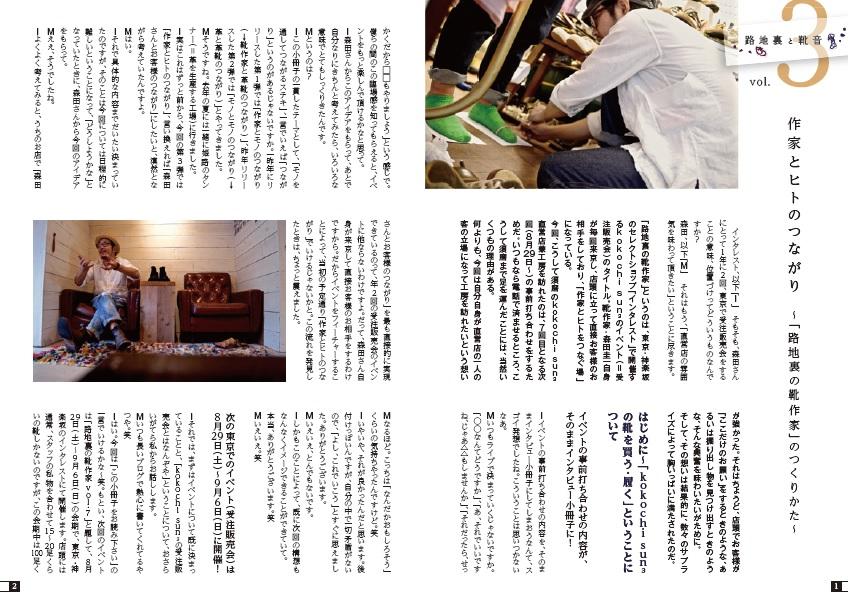rojiuratokutuoto#3-p1-2
