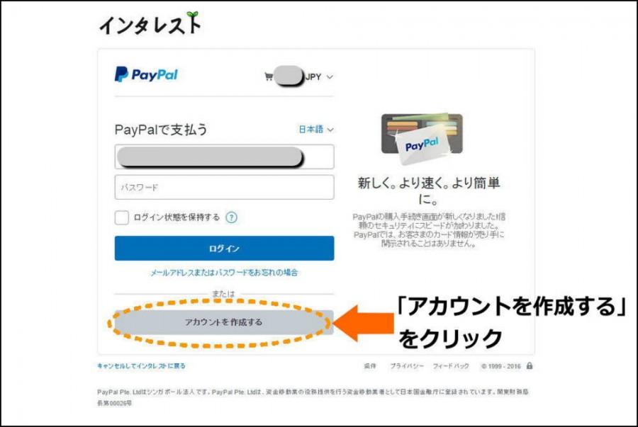 Paypal決済1-001