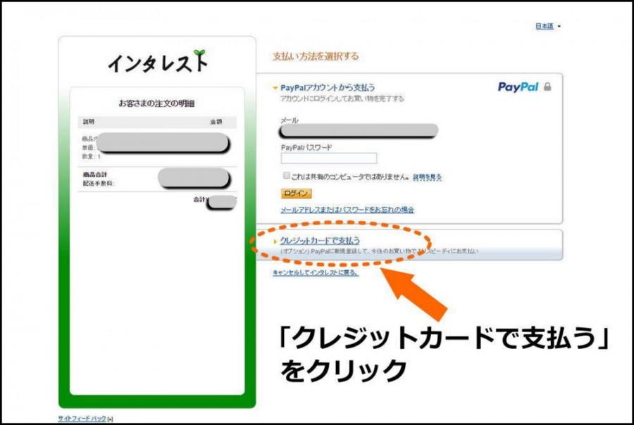 Paypal決済2-001