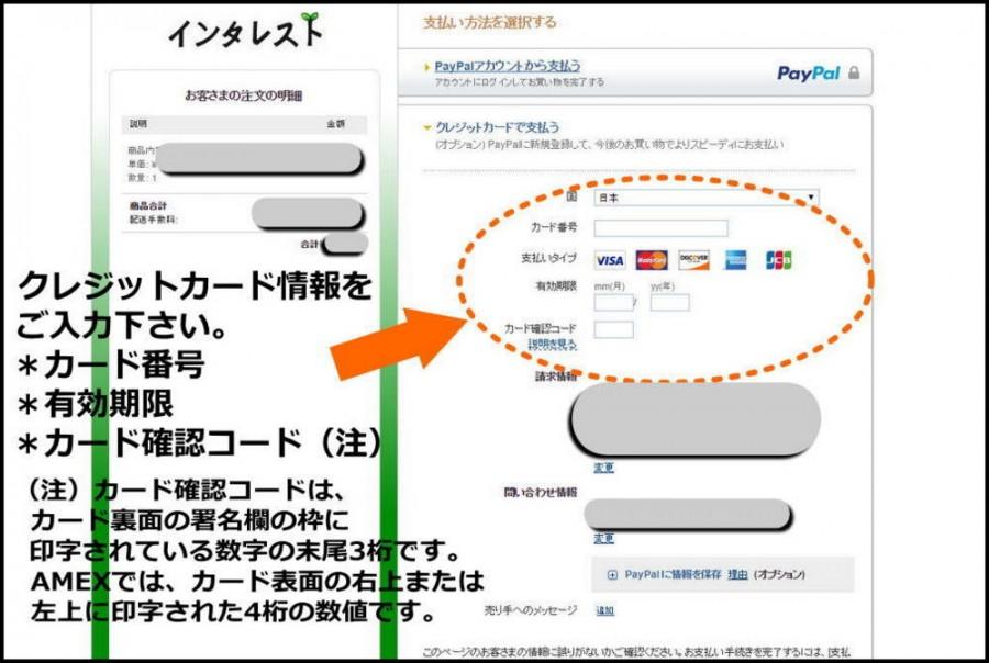 Paypal決済3-001