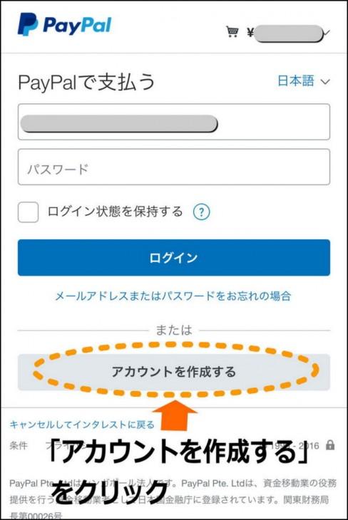 Paypal決済sp1-001