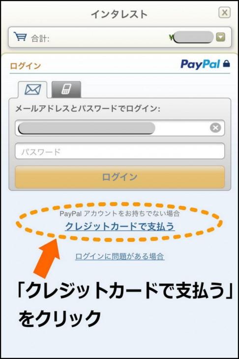 Paypal決済sp2-001