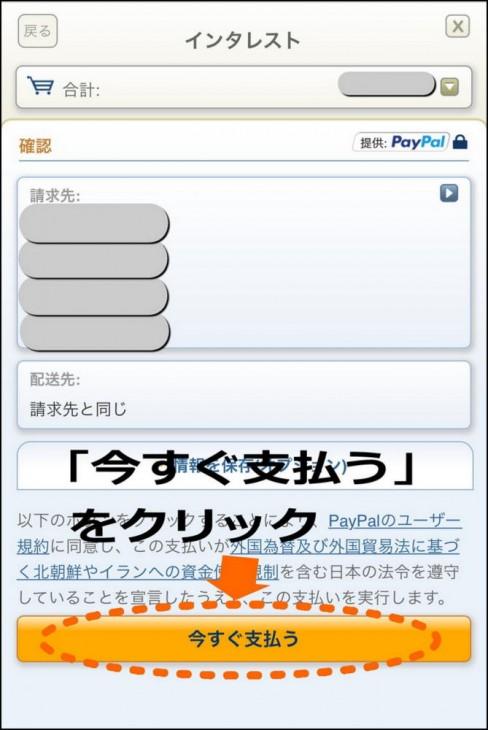 Paypal決済sp4-001